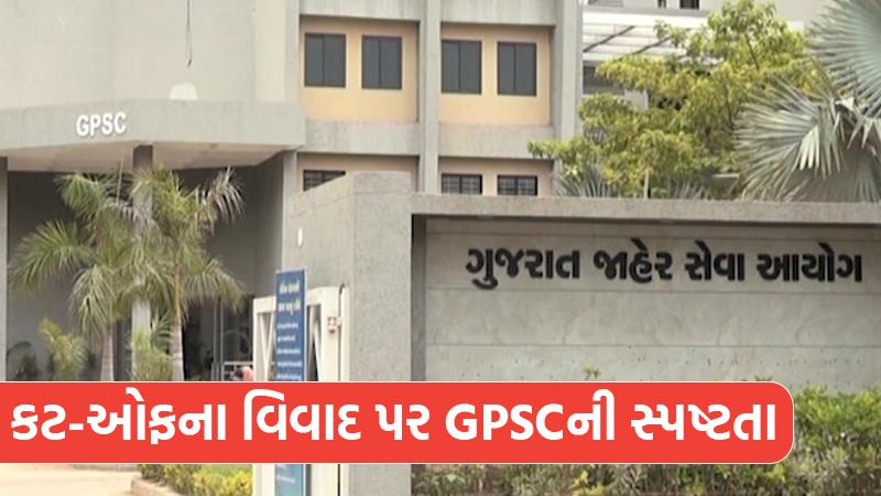 GPSC Deputy Ex. Engineer's prelim exam cutoff goes viral