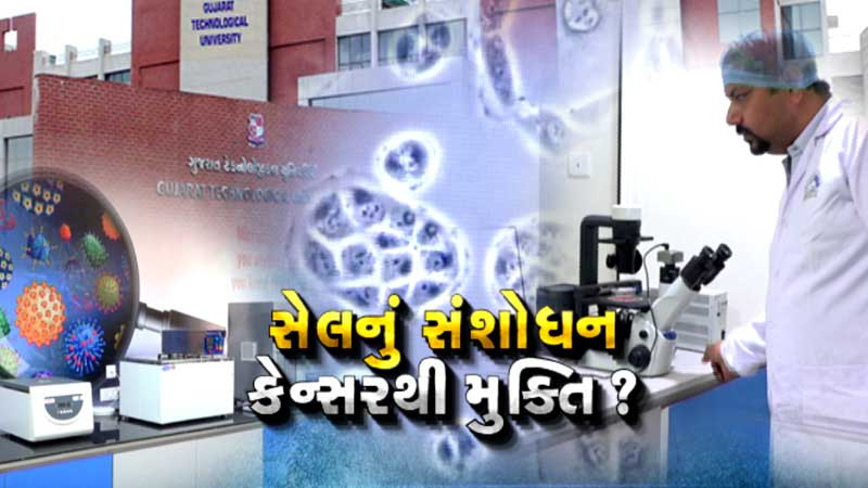 GTU goes one step further in research; begins large-scale research on cancer cells