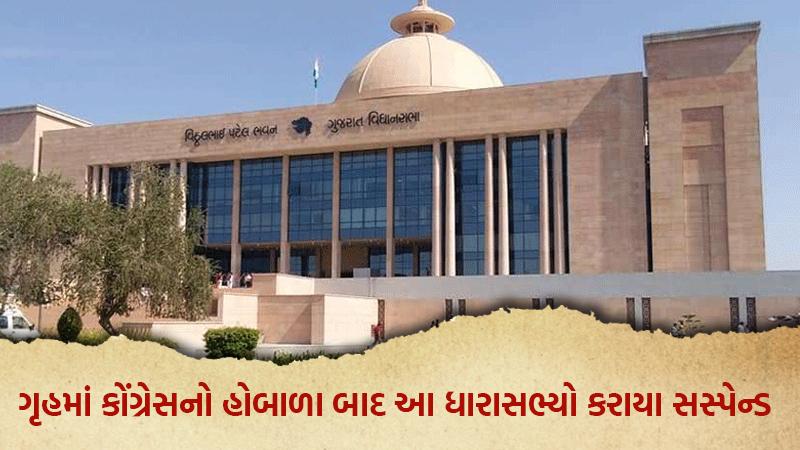 Congress MLAs in Legislative Assembly suspended