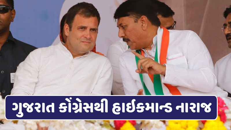 CONGRESS HIGH COMMAND ANGRY AMID GUJARAT LOCAL BODY ELECTION