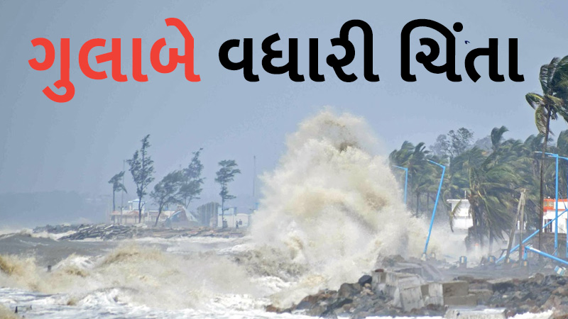 Cyclone Gulab to hit odisha and andhra pradesh today