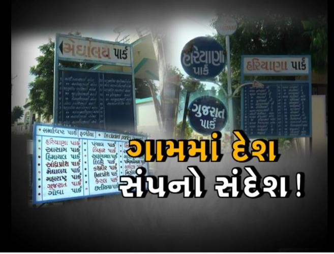 You will be seen all over India in Veerpur village of Sabarkantha in Gujarat