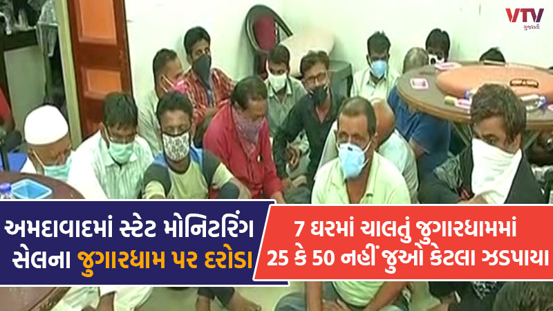 150 people from Dariapur, Ahmedabad were caught gambling