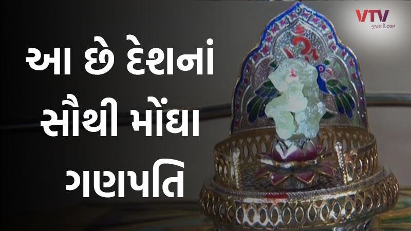 Diamond Ganesh Rs. 500 crore prize in Surat