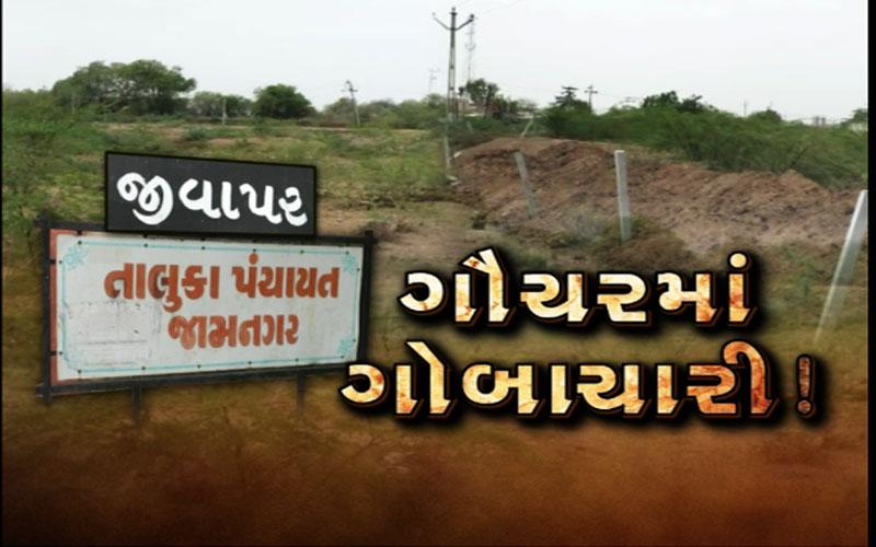 Gauchar land under Jivapar Village land reform scheme in Jamnagar