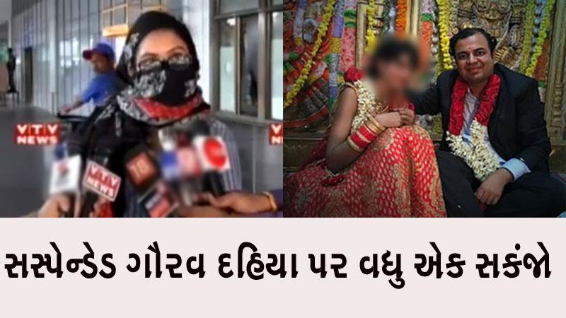 Suspended IAS Gaurav Dahiya Case victim can visit with CM Rupani
