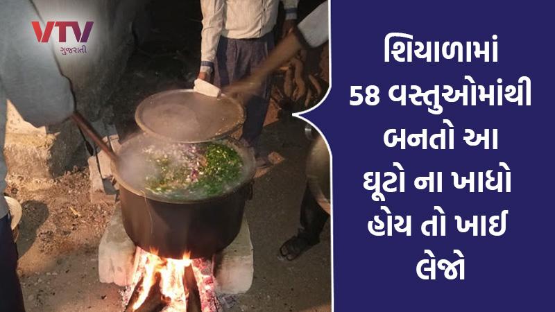 winter special Ghuto Famous Gujarati dish recipe