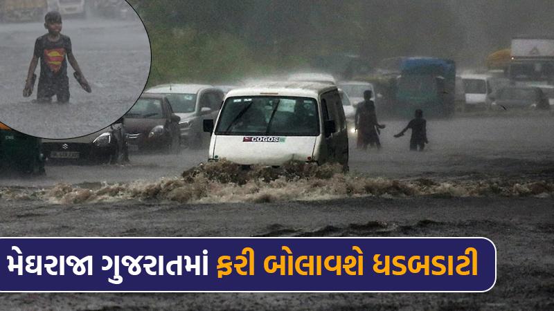 meteorological department has forecast heavy rain in Gujarat