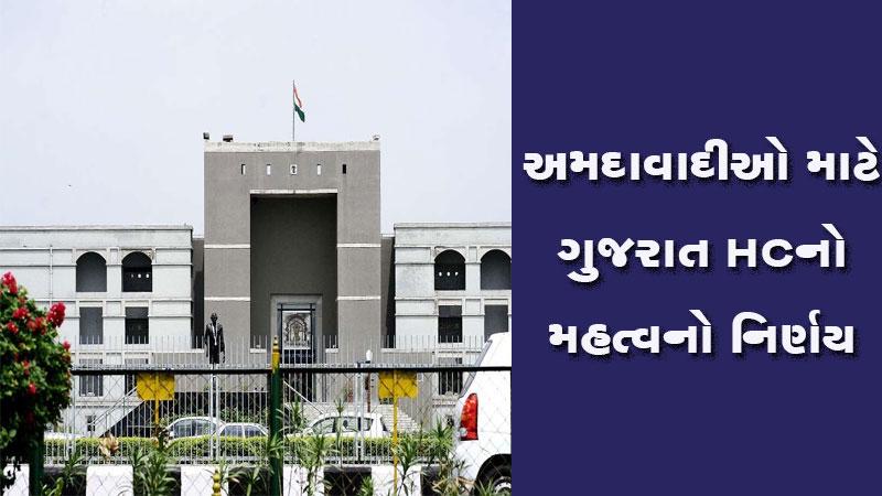 MLA-કોર્પોરેટરને લઇ ગુજરાત HCનો મહત્વનો નિર્ણય, શહેરીજનો માટે સારા સમાચાર