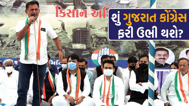 Leader of Opposition Paresh Dhanani's bungalow got a private meeting of the Congress