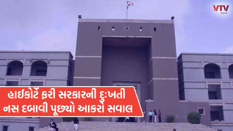 The Gujarat High Court asked the government about Corona's condition