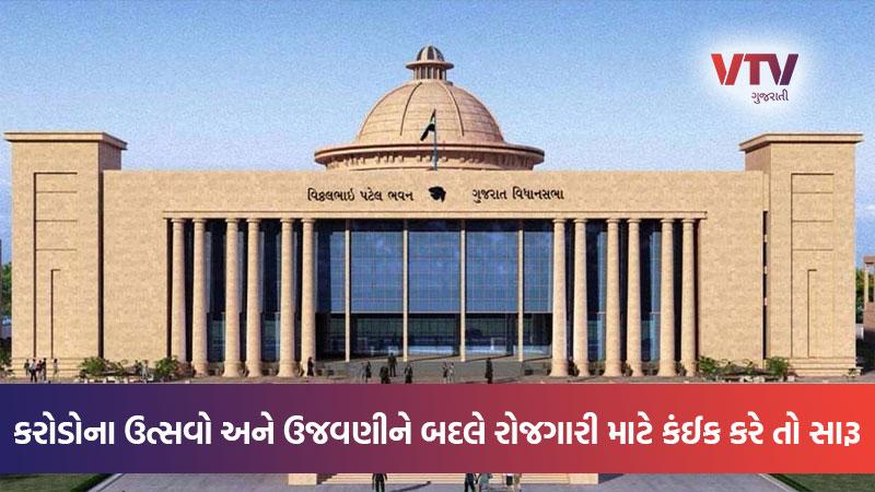 Gujarat assembly budget session gujarat govt. unemployment youth figer