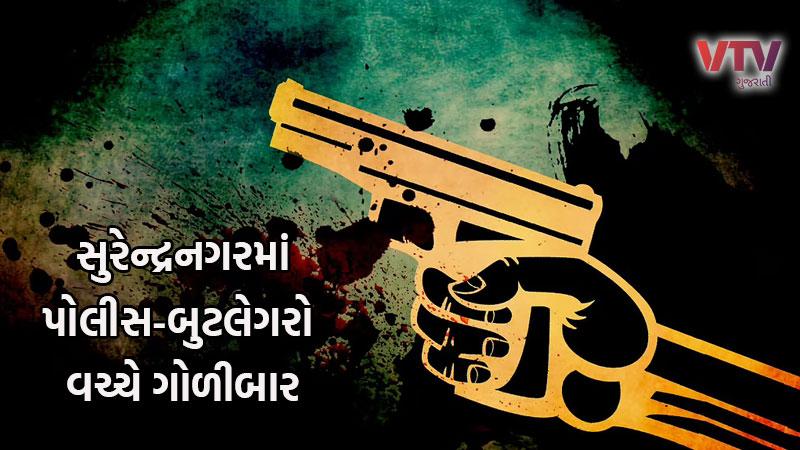 Gujarat police bootlegger firing each other in surendranagar