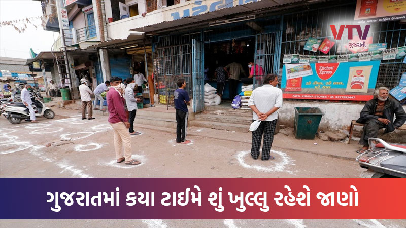 coronavirus in Gujarat know time for foods and other household item buying