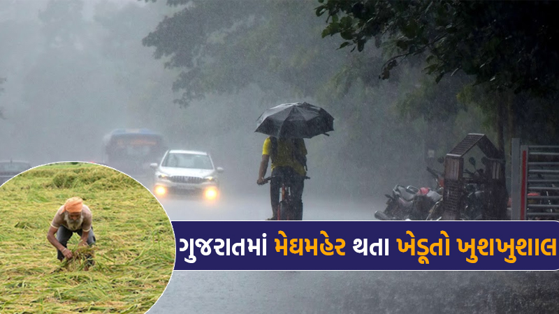 Meteorological Department forecasts heavy rainfall in Gujaratb