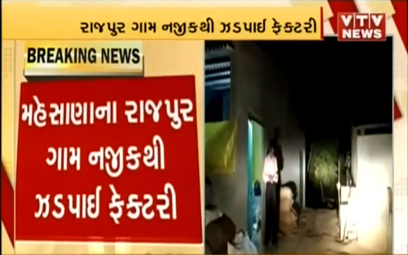 Mehsana: Department of Health caught Gutkha factory in Rajpur village