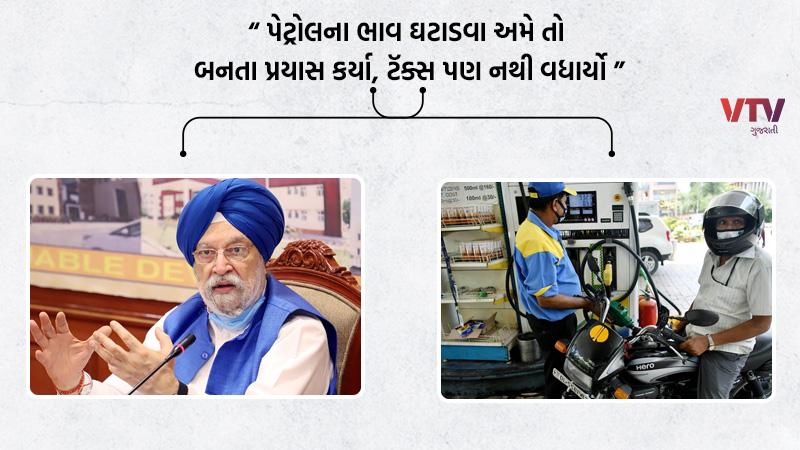 hardeep singh puri on petrol diesel price hike