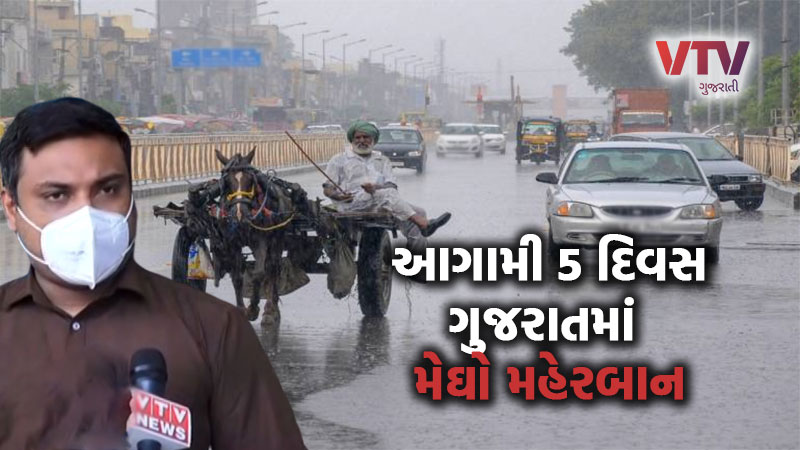 WEATHER FORECAST RAIN IN GUJARAT NEXT FIVE DAY HEAVY RAINFALL IN STATE