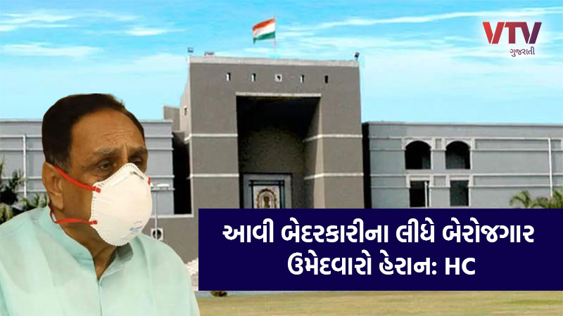 Gujarat high court charged 5 lack for recruitment delay in GPSC