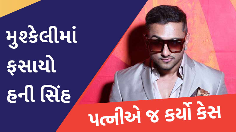 honey singh wife shalini talwar files domestic voilence case against singer know more