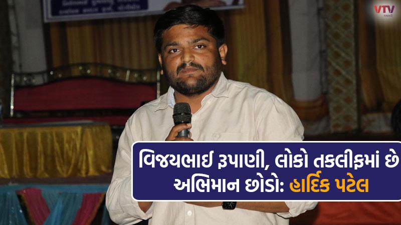 Congress Leader Hardik Patel Wrot Letter to cm vijay rupani