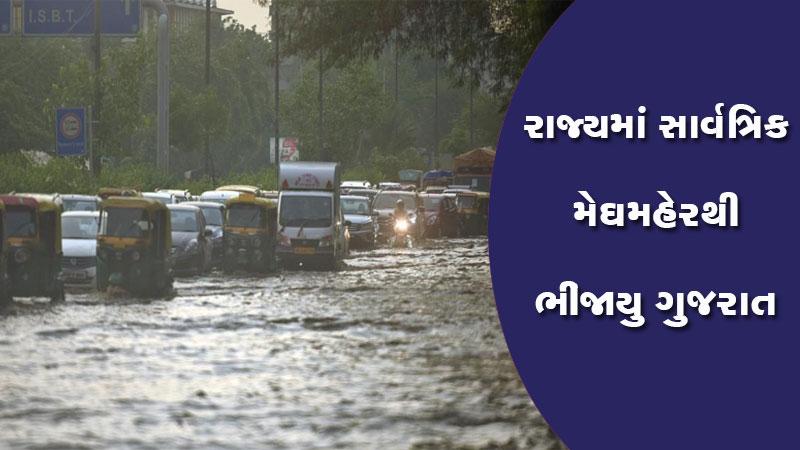 Rainfall 114 taluka in past 24 hours in Gujarat
