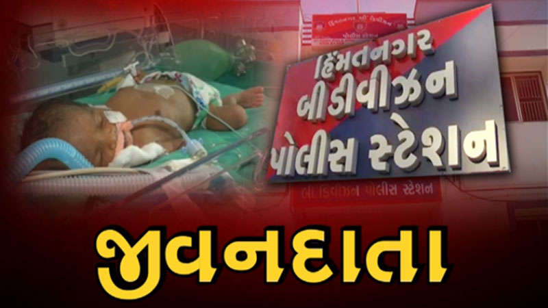 Himatnagar police become the guardian of an abandoned child in Sabarkantha