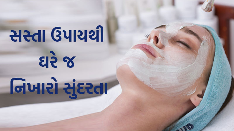 Try this Different types of Treatment At Home For Avoid Tenning and Good Look