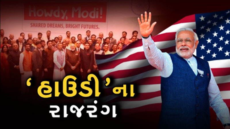 Howdy Modi program political reasons