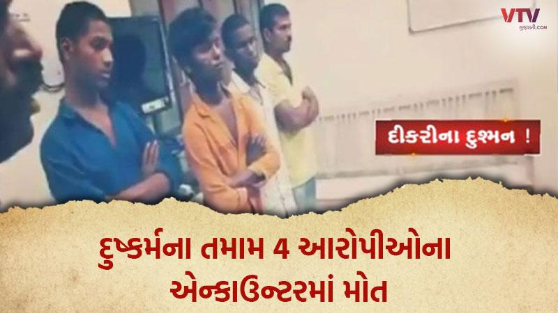 Hyderabad Rape Case Accused Encounter Police Recreate Scene