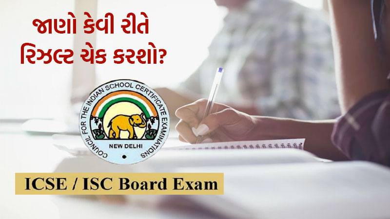 ISCE ISC boards declare results online skipped exams will be evaluated based on internal marking