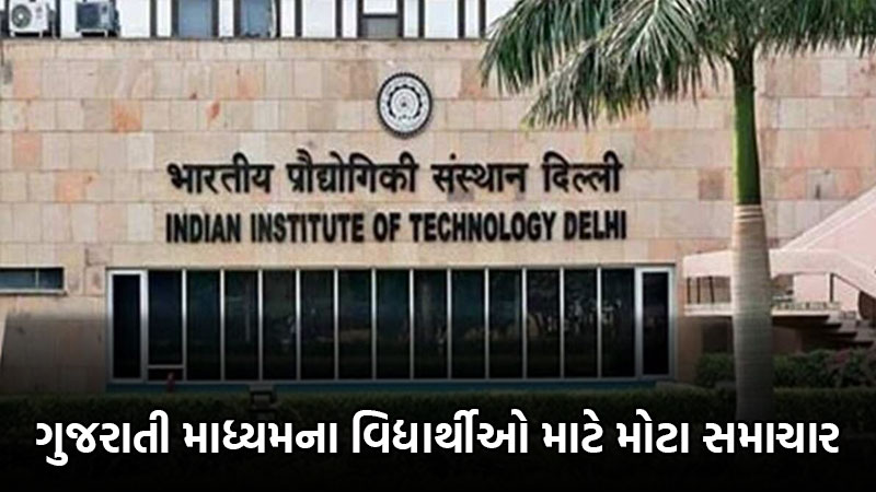 IIT NIT to introduce courses in vernacular language in accordance with NEP