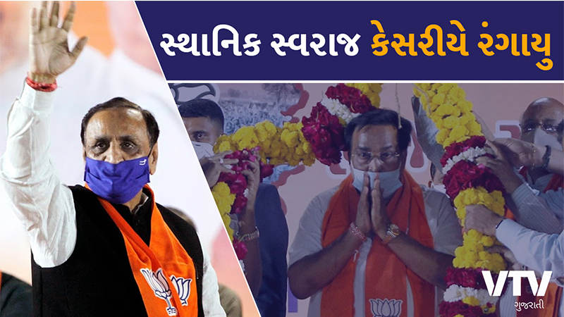 Local Body Elections Result 2021 GUJARAT LIVE