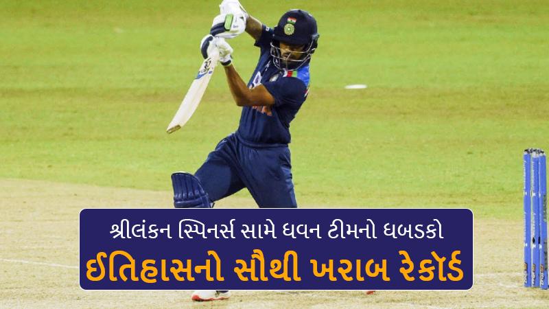 India vs Sri Lanka 3rd T20I Match : India's worst score in 10 overs
