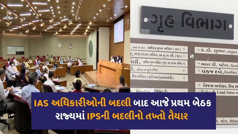 After IAS in Gujarat, the stage is set for the transfer of IPS, a big decision can be taken in July