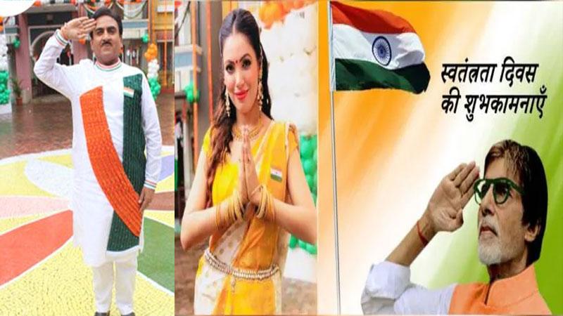 Bollywood tv celebs wish fans happy independence day Amitabh Bachchan Taarak Mehta Ka Ooltah Chashmah team