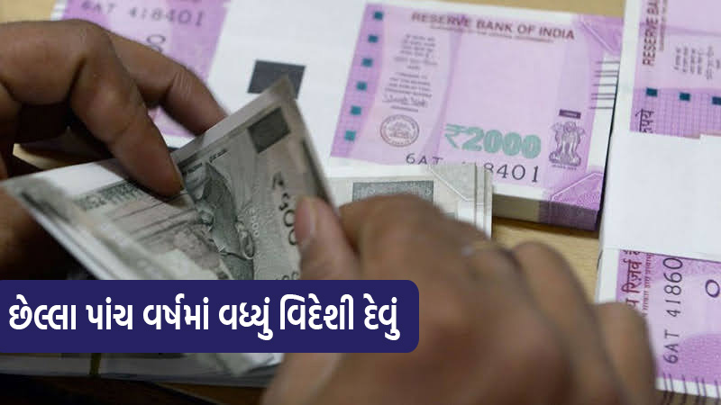 How much debt has India incurred in five years? Find out the answer given by Modi government in Parliament