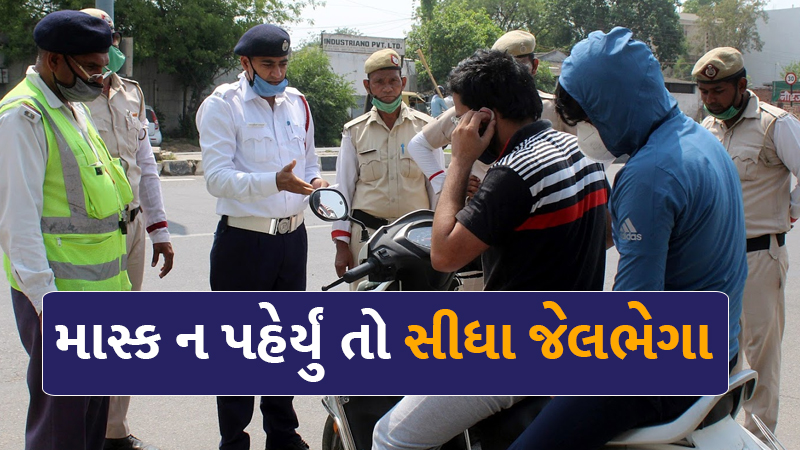 Madhy Pradesh police to sent people jail for not wearing mask at public places in one district of state
