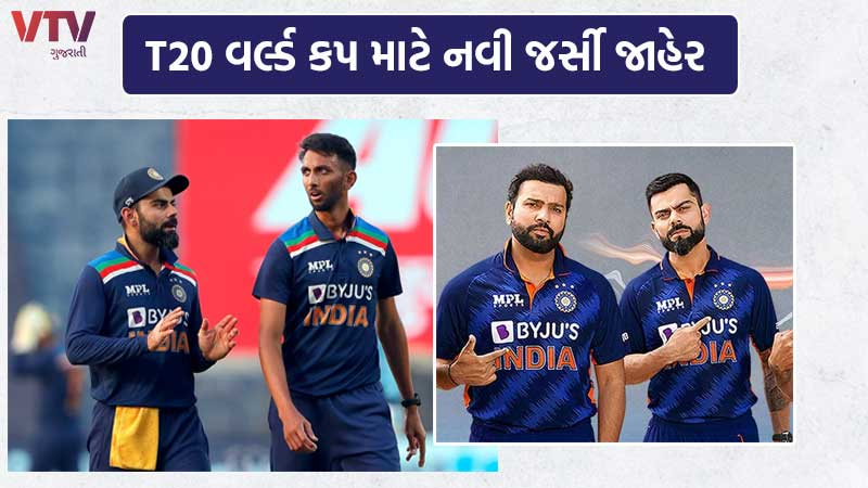 Indian cricket team new jersey launch for t20 world cup
