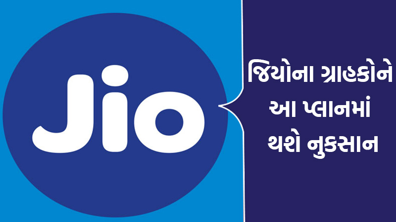 reliance jio reduced validity of rupees 1299 plan by 29 days