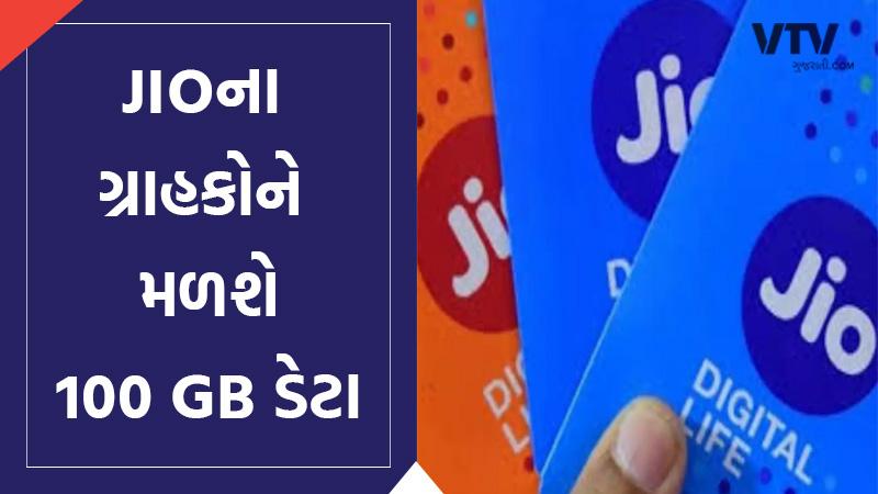 RELIANCE jio giving 100 gb data on 1000 rupee voucher