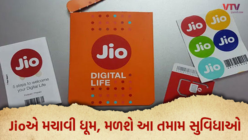 Jio 255 Rupees Plan Get Unlimited Call And Internet For 84 Days