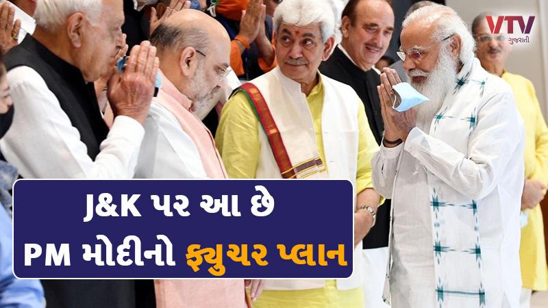 PM MODI FUTURE PLAN REGARDING JAMMU KASHMIR