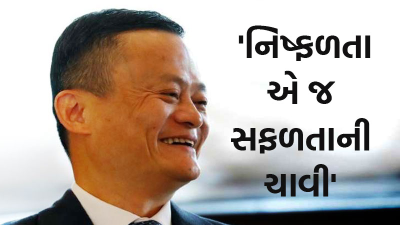 Mister Internet: Jack Ma Success Story, The Founder Of Alibaba