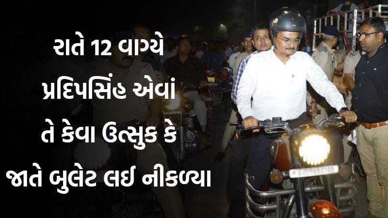 Home Minister Pradeep Singh chases Dhanani man on the night of the resignation of Congress legislators
