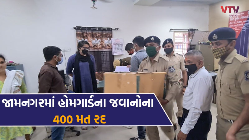 Jamnagar, Collector canceled 400 votes of Home Guard personnel