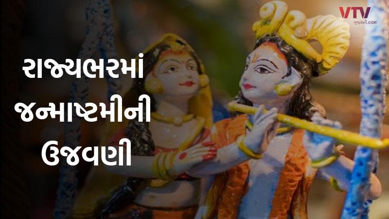 Celebration of Janmashtami In All Gujarat