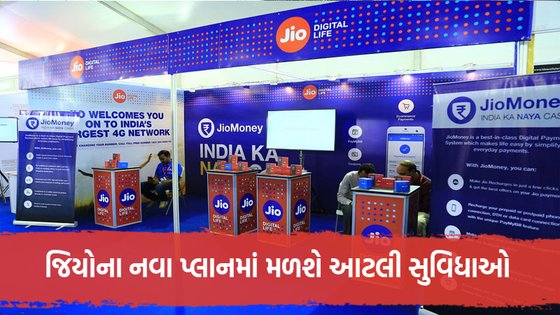 Jio Ends New Year 2020 Offer And Launched New Long Term Plan