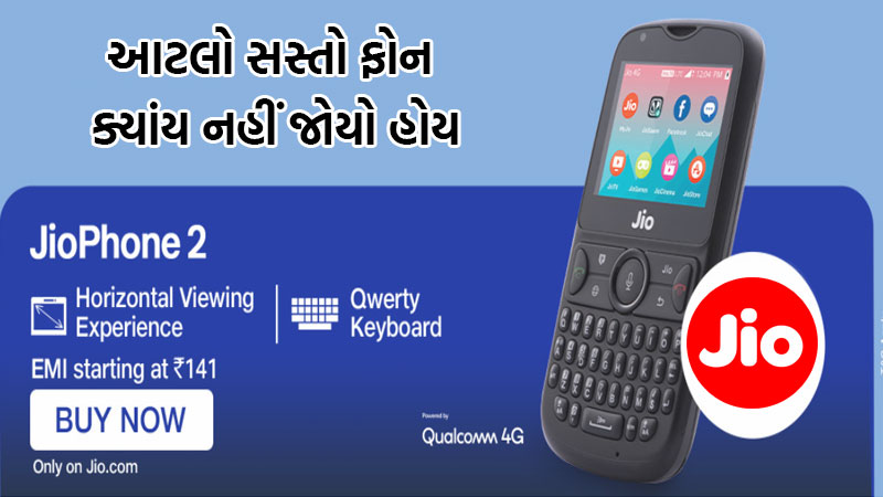 Jio Phone 2 features and 141 rupees EMI