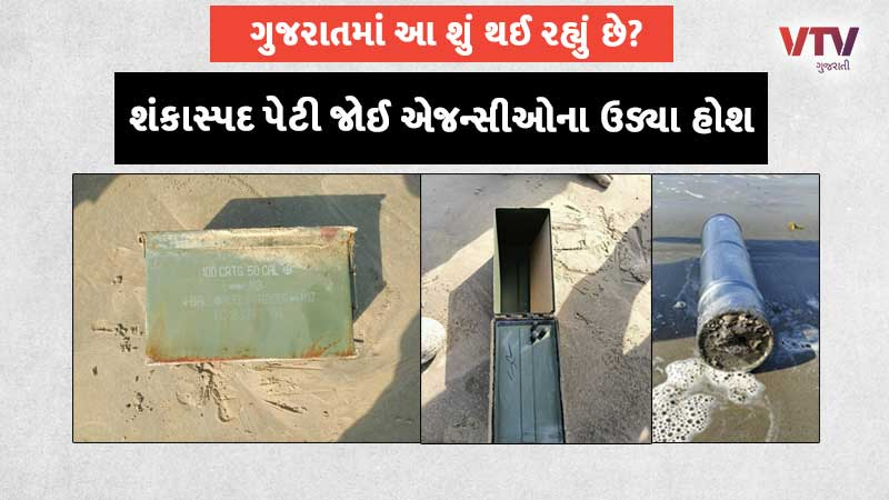 What is happening in Gujarat? Drugs on the one hand and what was found in a suspicious box near Jakhau on the other hand.